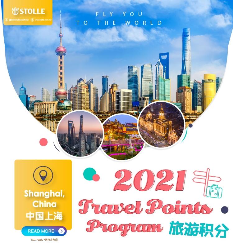 2021年赐多利旅游积分
