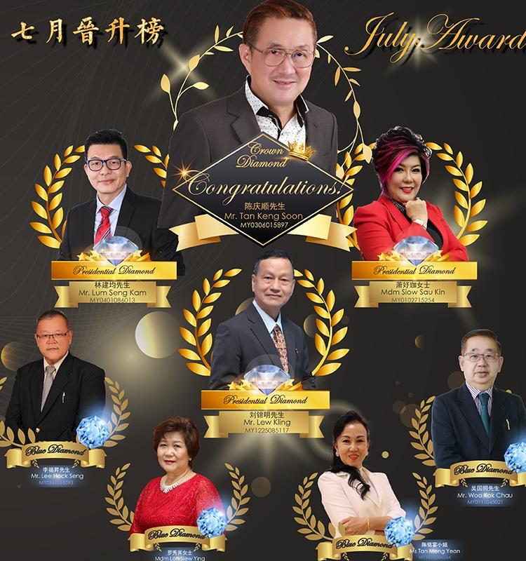July Award